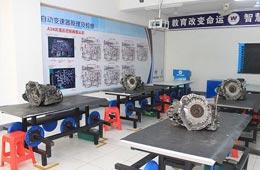 自动变速器理实教室(一)