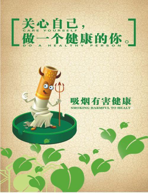 珍惜吸烟,拒绝吸烟海报-珍惜生命 拒绝吸烟 世界禁烟日 广州万通在行