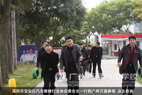 深圳市宝安区汽车维修行业协会黄会长一行到广州万通参观