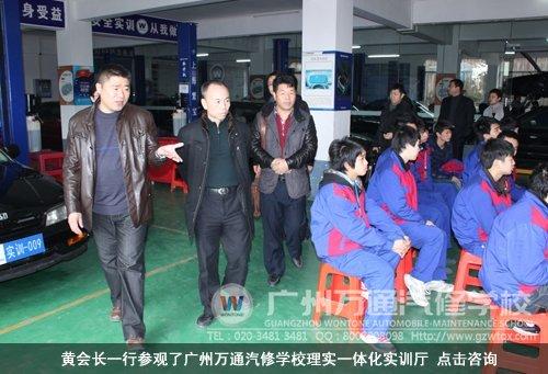 黄会长一行参观了广州万通汽修学校理实一体化实训厅