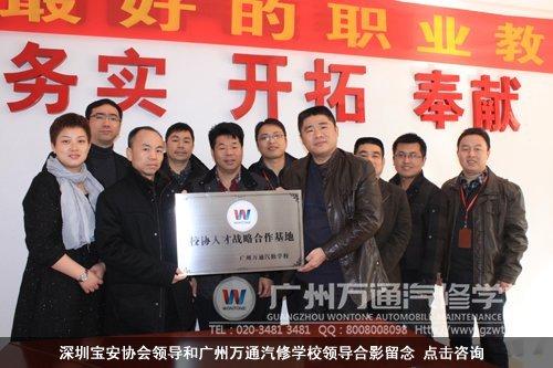 深圳宝安协会领导和广州万通汽修学校领导合影留念