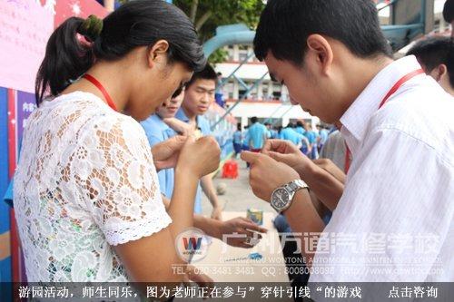 浓情端午,欢乐庆,广州万通汽修学校举行端午游园活动