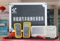 新能源汽车高压检测仪表套装