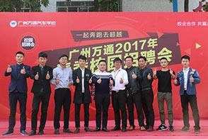 2017年广州万通创业学子专场招聘会