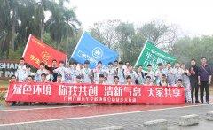 2017年广州万通环保公益徒步大行动
