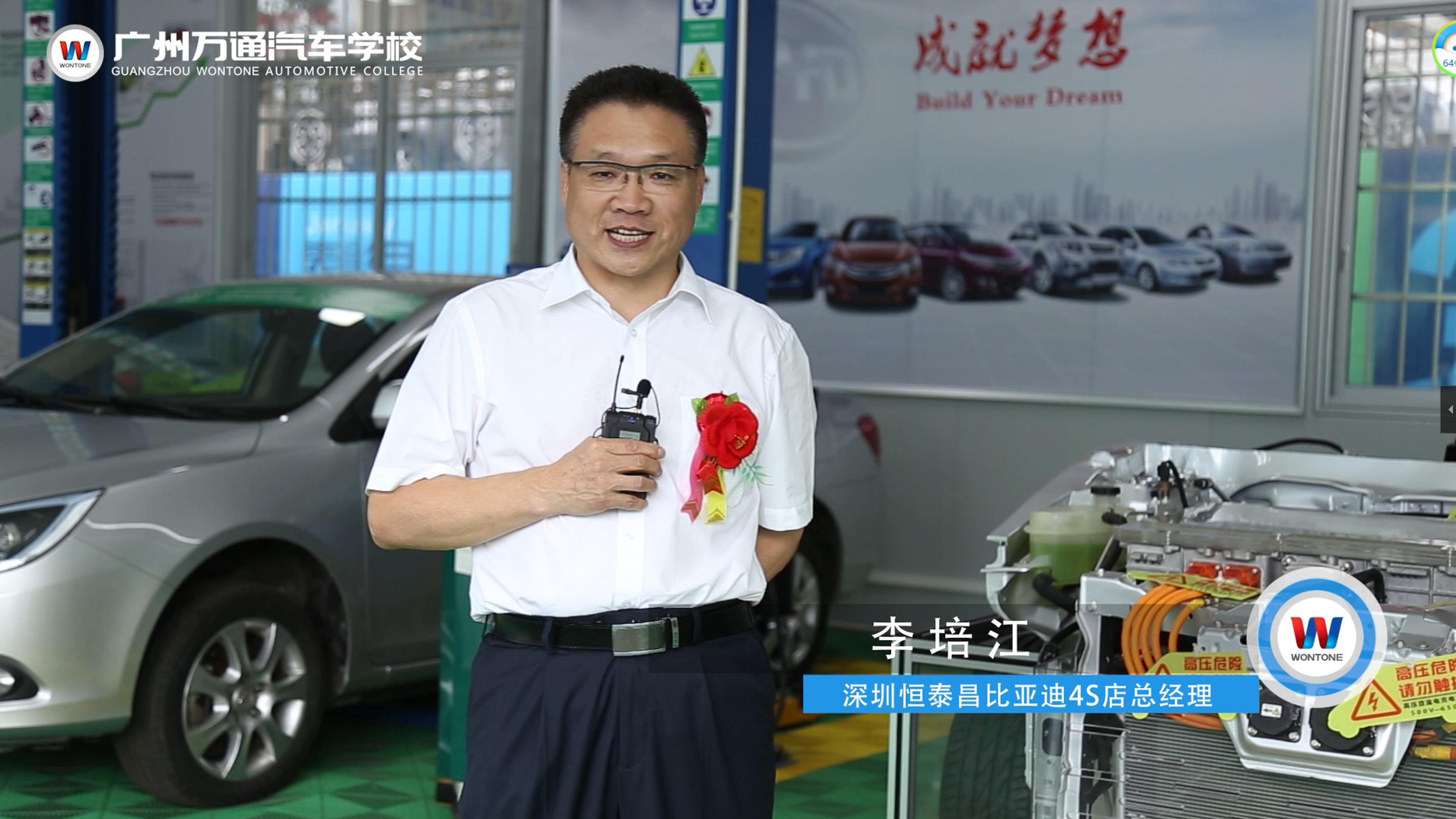 深圳恒泰昌比亚迪4S店总经理对广州万通新