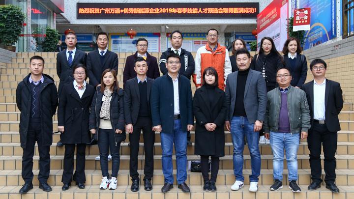 广州万通2019年新能源人才预选