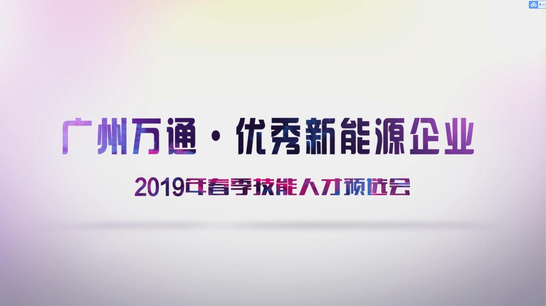 2019年新能源人才预选会