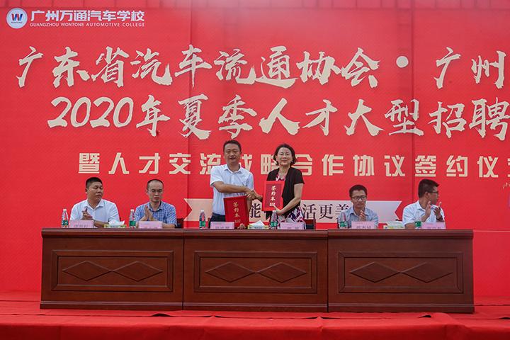 广东省汽车流通协会・广州万通2020年夏季