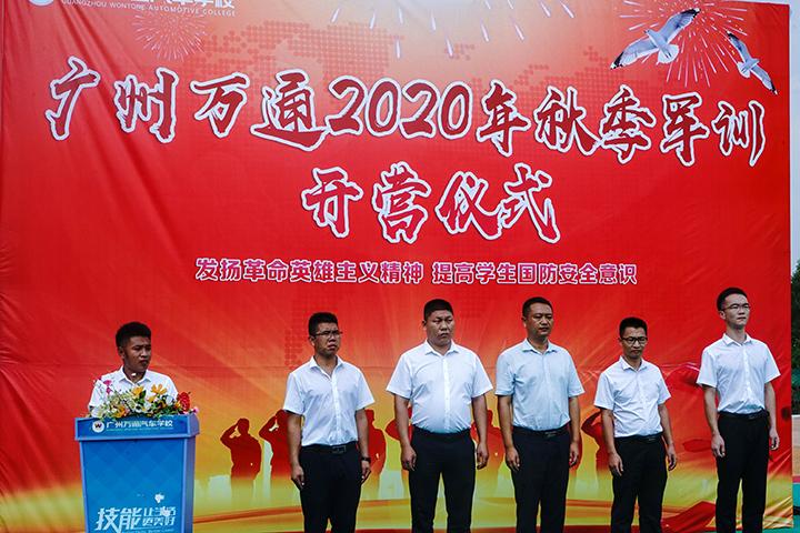 广州万通2020年秋季军训开营仪式