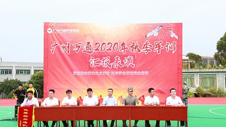 广州万通2020年秋季军训汇报表演