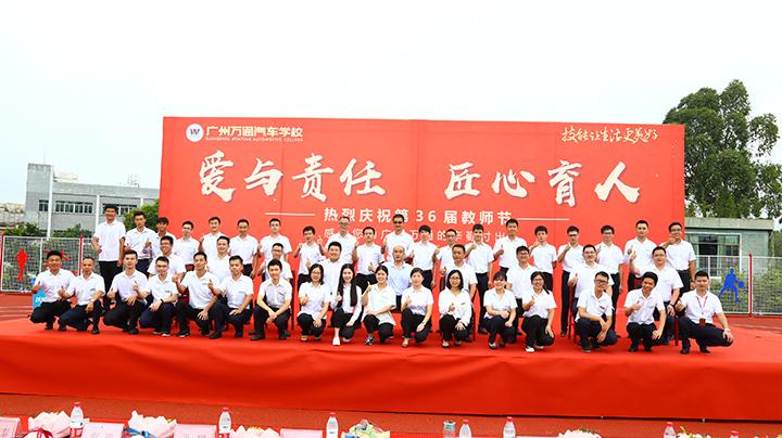 广州万通第36届教师节