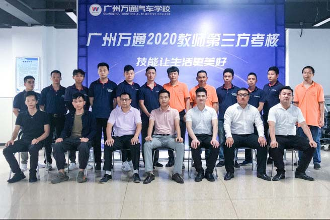 广州万通2020教师第三方考核